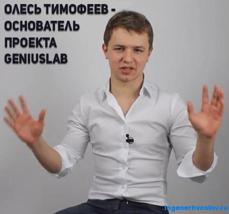 Олесь Тимофеев - основатель проекта GeniusLab
