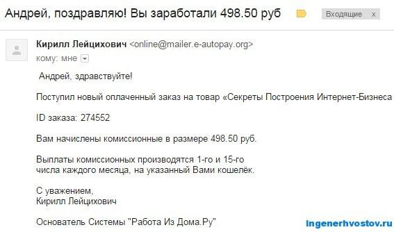 Партнёрка Кирилла Лейциховича
