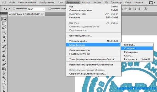 поставить печать на документ photoshop