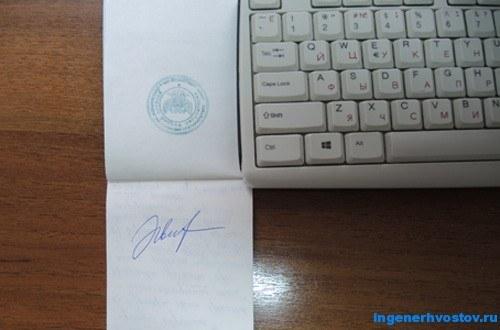 Как перенести печать, подпись и поставить на документ в Фотошопе