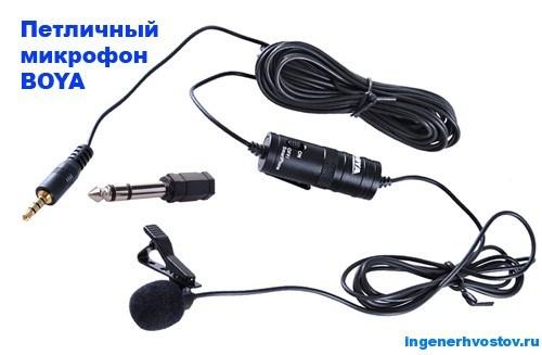 Петличный микрофон boya