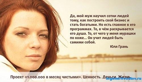 Сергей Грань инфобизнес