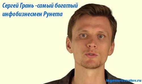 Сергей Грань — самый богатый инфобизнесмен Рунета