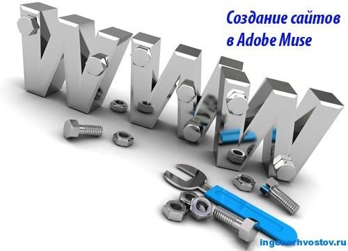 Cоздание сайтов в программе Adobe Muse — быстро и легко