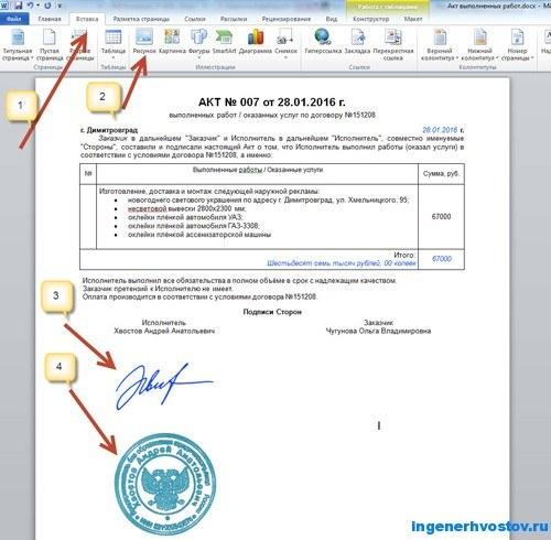 поставить печать на документ в Фотошопе