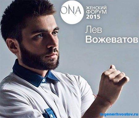 Лев Вожеватов – специалист по харизме и отношениям
