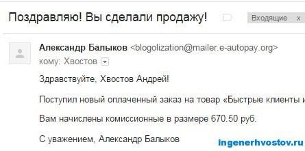 выплата от Зуевича