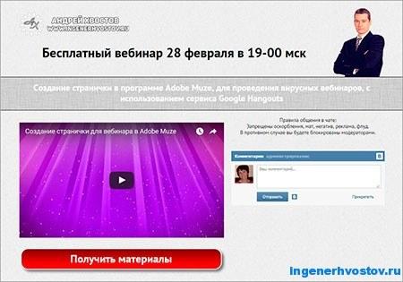 Лендинг в Adobe Muse для проведения прямой трансляции вебинара с YouTube через Google Hangouts