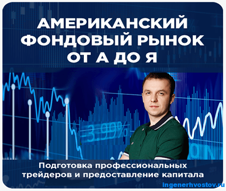 Евгений Стриж - трейдер со стажем