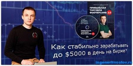 Евгений Стриж – трейдер с многолетним опытом