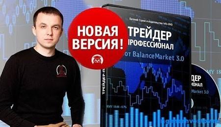 Евгений Стриж - трейдер