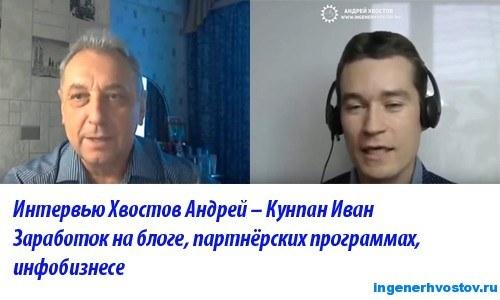 Интервью Хвостов Андрей – Кунпан Иван. Заработок на блоге, партнёрских программах, инфобизнесе