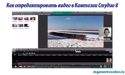 Как редактировать и рендерить видео в программе Камтазия Студио 8 (Camtasia Studio)