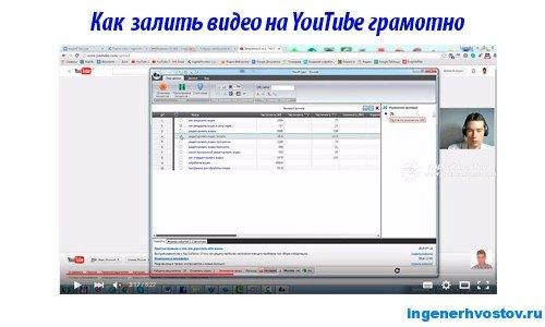 Как загрузить видео на Ютуб (YouTube) с компьютера