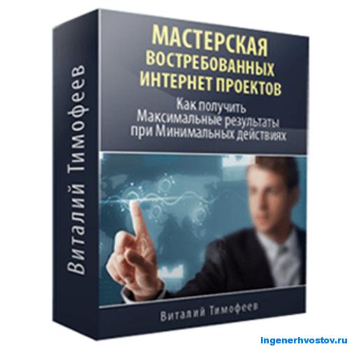 Мастерская востребованных Интернет проектов Виталия Тимофеева