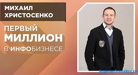 Михаил Христосенко - бизнесмен