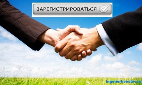 Как зарегистрироваться в партнёрской программе и завести партнёрский аккаунт