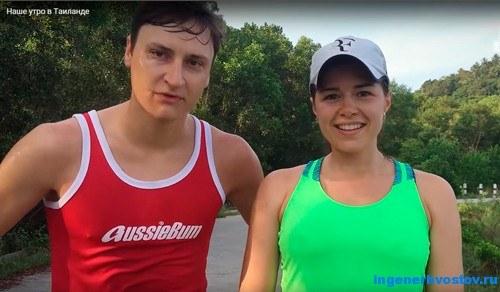Лукьянова Зинаида и Попов Евгений