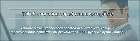 ТОП5-заработок в интернете