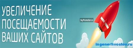 Skypromotion – продвижение и раскрутка сайтов