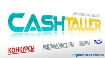 Cashtaller – российский почтовик для получения трафика