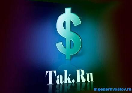 Takru — русская биржа трафика, обзор сервиса