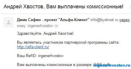 Дима Сафин - комиссионные