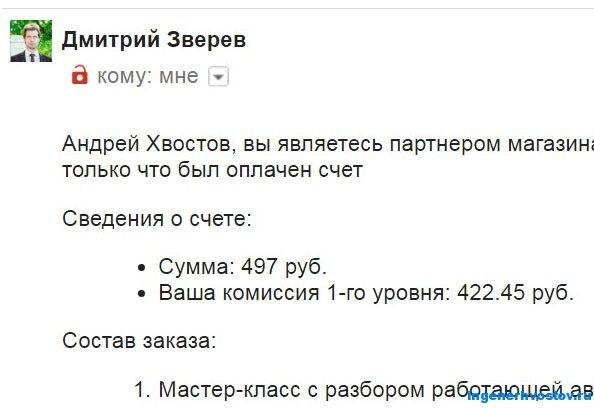 п-п Зверев