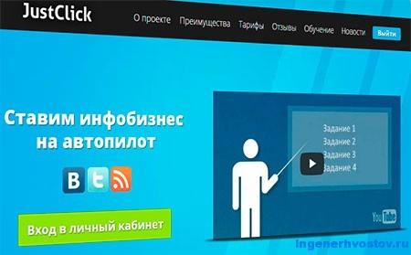 JustClick (Джастклик) – сервис для вашего бизнеса в Интернете