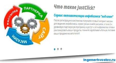 JustClick.Ru