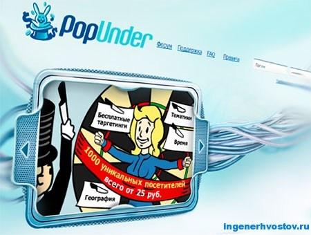 Popunder – обзор биржи трафика