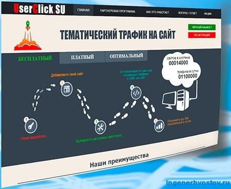 UserClick.SU – целевые посетители на сайт