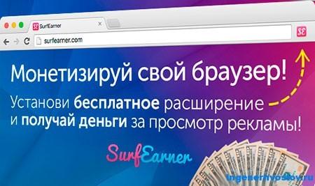 Surfearner – целевой трафик для Ваших проектов