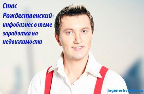 Стас Рождественский