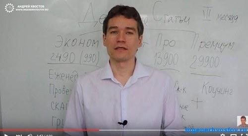 VIP-группа Челпаченко. Отзыв на обучение в ВИП-группе
