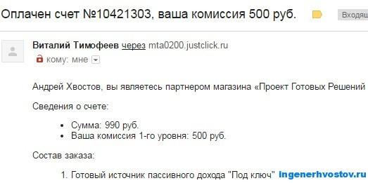 комиссионные 500 руб