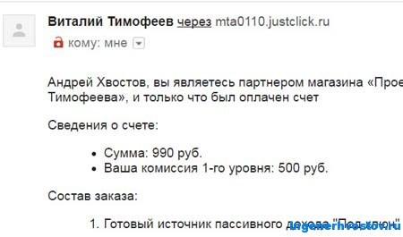 тимофеев выплаты денег