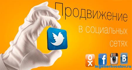 Продвижение сайта в социальных сетях бесплатно