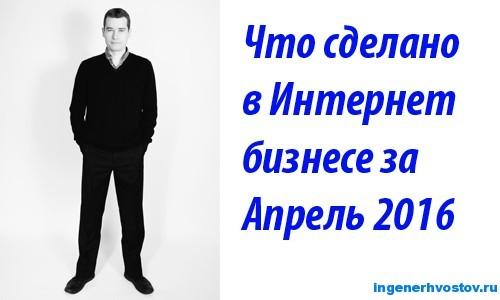 Андрей, Хвостов, Интернет бизнес