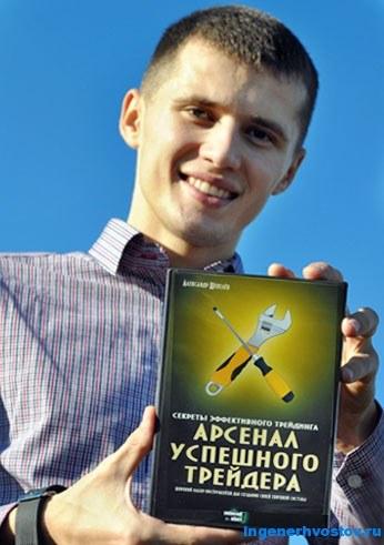 Шевелёв Александр – специалист в области трейдинга