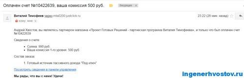 Автор е-майл рассылки Владимир Сафин