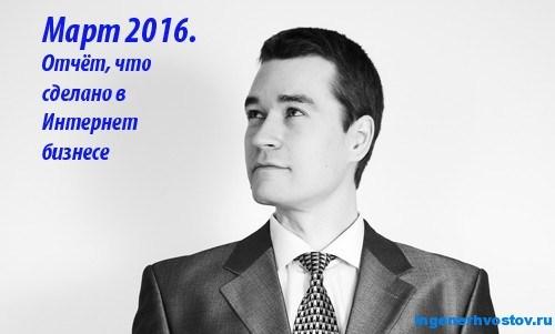 Март 2016. Отчёт