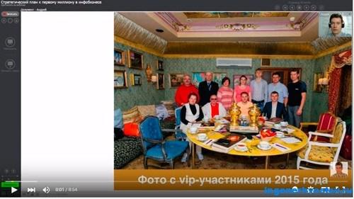 Отзыв об обучении в ВИП-группе Влада Челпаченко