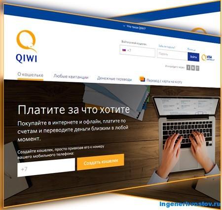 Qiwi – виртуальная карта