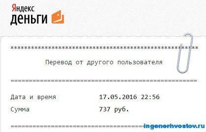 скриншот оплаты партнёрки