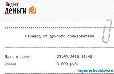 скриншот выплат денег