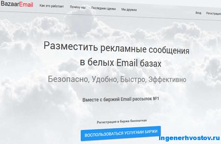 BazaarEmail – автоматизация рекламы в чужих рассылках