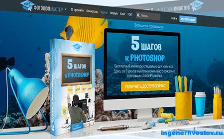 Photoshop-master ru – проект профессионалов фотошопа