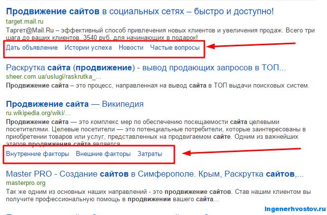 Mail ru – инструменты веб мастеров сайтлинки