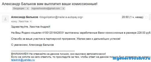 Партнёрские комиссионные, Балыков